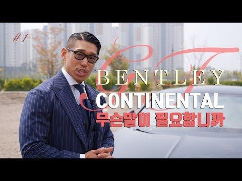 [야생마] 야생마의 2019 벤틀리 컨티넨탈 GT 퍼스트에디션 리뷰!!!#1부 무슨말이 더 필요합니까? (Bentley Continental GT Review)