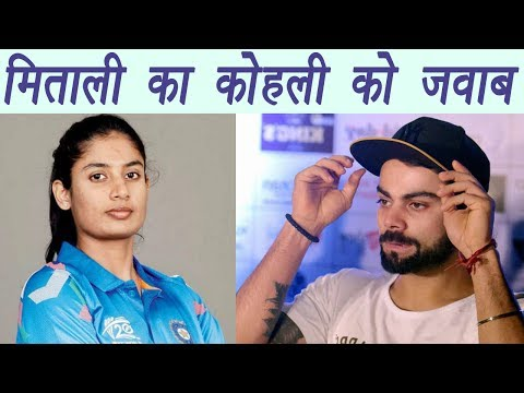 Mithali Raj says thank you to Virat Kohli and Team । वनइंडिया हिंदी