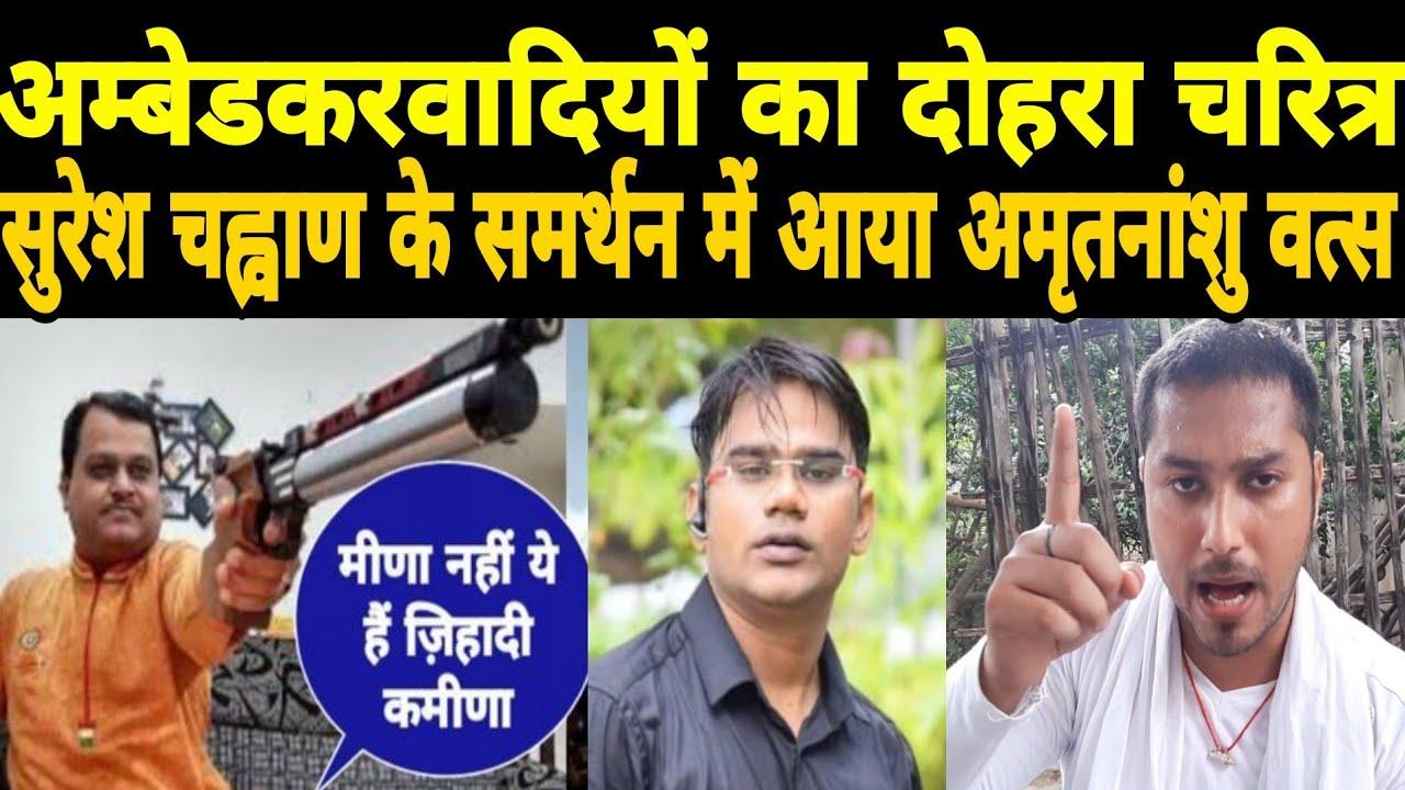 अम्बेडकरवादियों का दोहरा चरित्र|जब सुरेश चह्वाण की गिरफ्तारी की माँग तो VedPrakash को छूट क्यों|SVP
