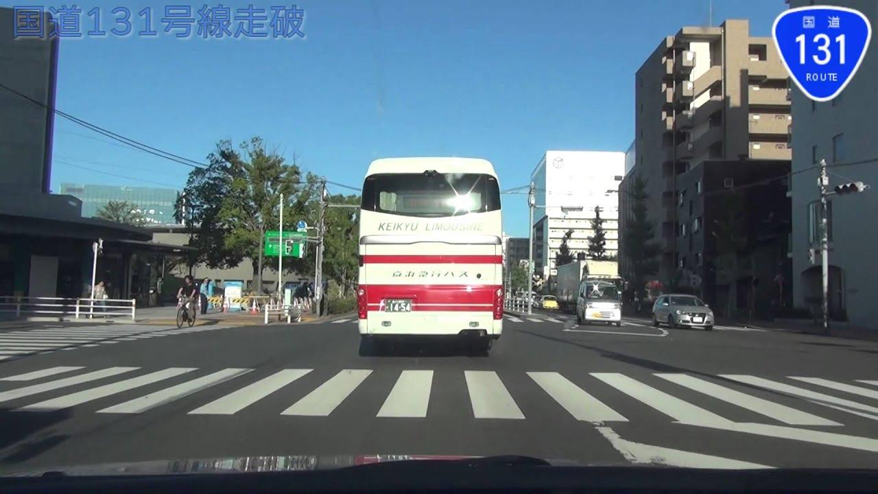 HD車載動画 国道走破】 国道131...
