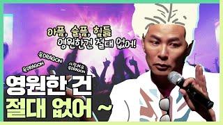 [김창옥TV / 정기 강연회 #4] 영원한 건 절대 없어~