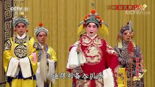 《中国京剧像音像集萃》 20191205 京剧《别宫祭江》| CCTV戏曲