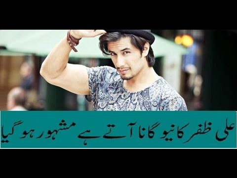 Ali Zafar New Song 2017