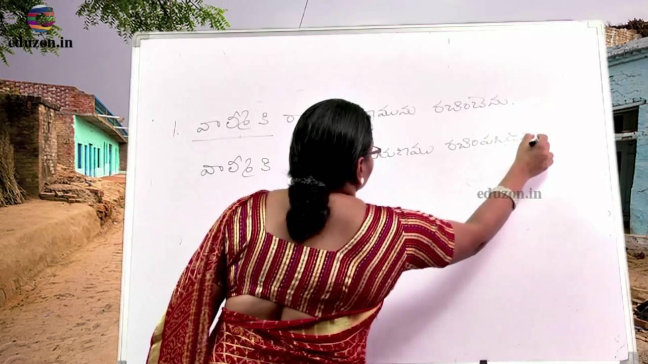 Telugu Vyakaranam వ్యాకరణం || కర్తరి, కర్మణి వాక్యములు || (Popular) 10th  Class Telugu