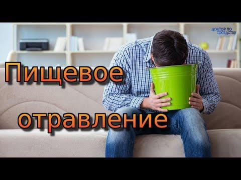 ПИЩЕВАЯ ТОКСИКОИНФЕКЦИЯ. ЛЕЧЕНИЕ. / THE TREATMENT OF FOODBORNE DISEASES