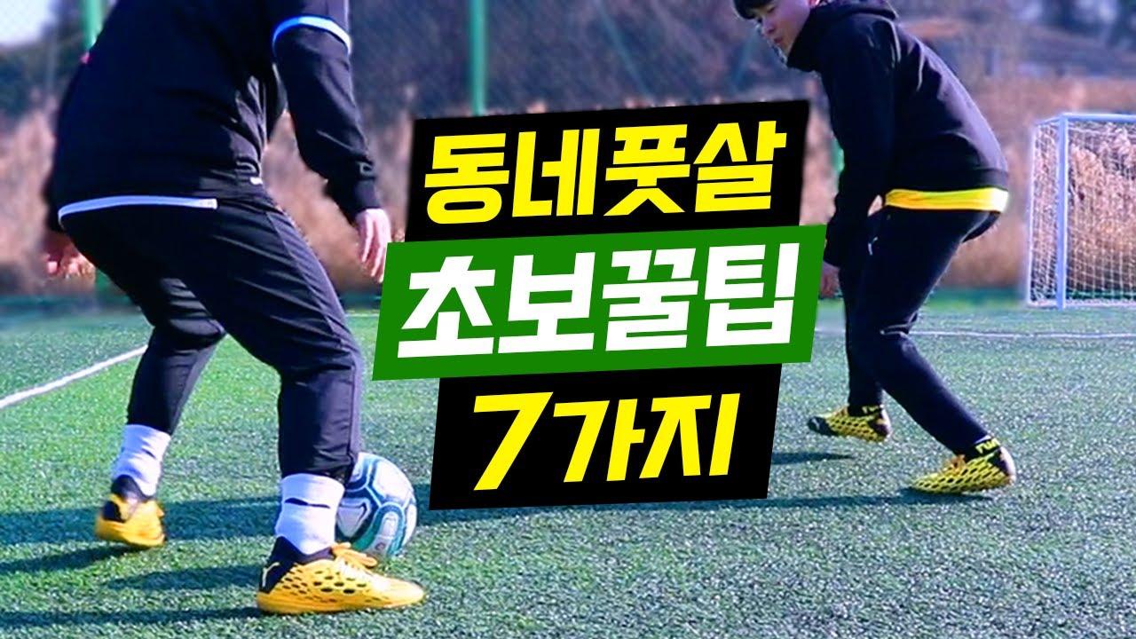 동네 풋살 동호회에서 쓰기쉬운 풋살 꿀팁 7가지 (feat.푸마)