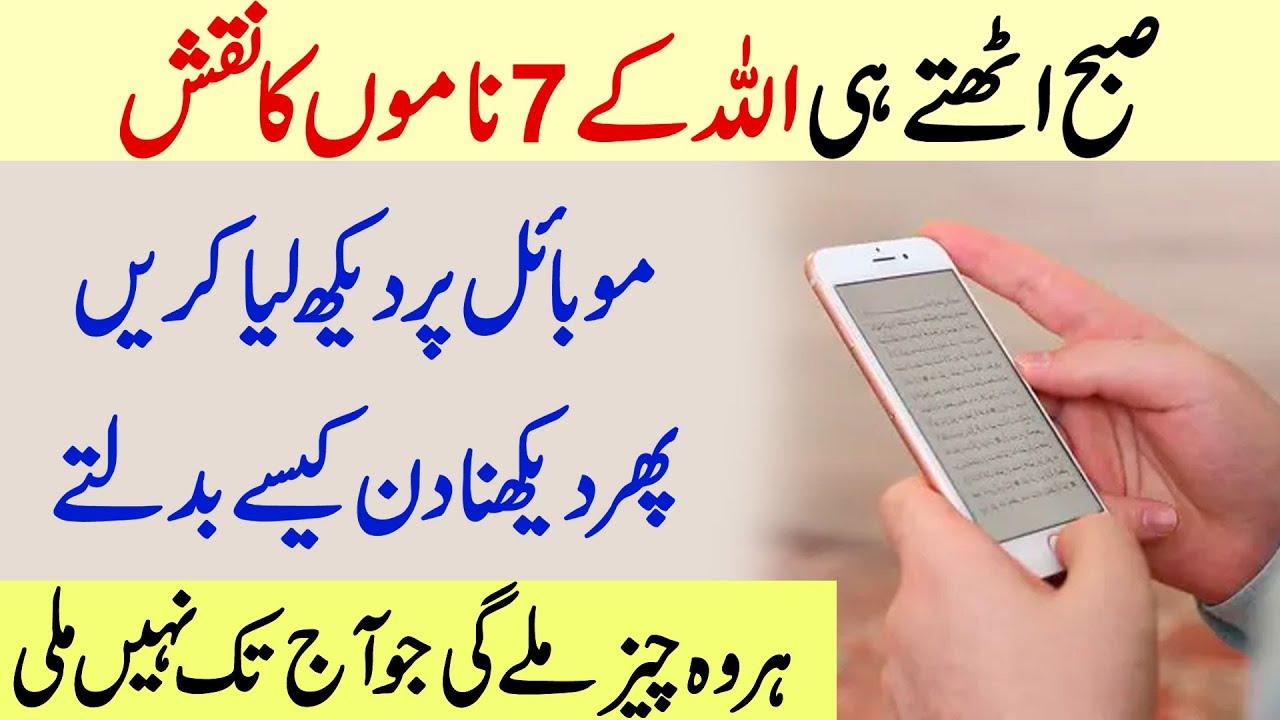Subha Uthte hi ALLAH k 7 Name ka Naqsh Mobile Par Dekh Lia Karen