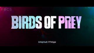BIRDS OF PREY | ХИЩНЫЕ ПТИЦЫ – Русские субтитры FOCS
