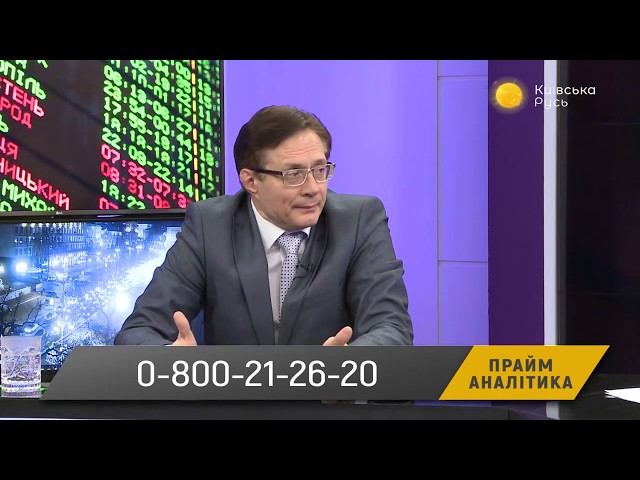 Анатолий Пешко. «Укрзалізниця» выходит на IPO – Прайм  Аналитика с Коцабой