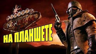 обзор Fallout New Vegas для планшета Chuwi Hi8 тест игры Ник и Китай