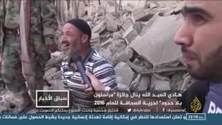 سباق الأخبار- فوز ترامب ومظاهرات مصر