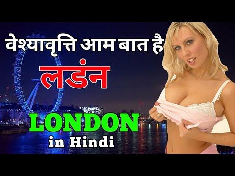 LONDON FACTS IN HINDI || LONDON IN HINDI ||LONDON BRIDGE IN HINDI || ENGLAND IN HINDI || LONDON CITY from YouTube · Duration:  3 minutes 8 seconds