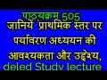 Course 505 प र थम क स तर पर पर य वरण अध ययन क आवश यकत और उद द श य NiOS Deled Lecture mp3