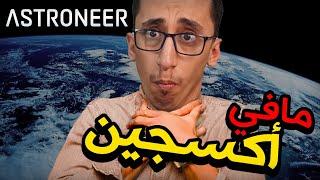 الحياة في الفضاء | العيد العيد! مافي أكسجين 🥴 | 2# | Astroneer