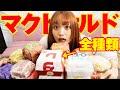 【大食い】マクドナルドの全種類ハンバーガー食べてみた!