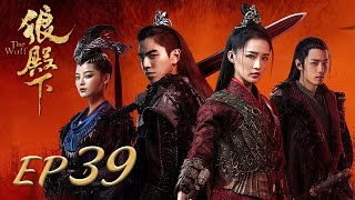 ENG SUB【The Wolf 狼殿下】EP39   Starring: Xiao Zhan, Darren Wang, Li Qin