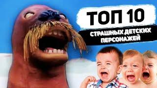 САМЫЕ ЖУТКИЕ ДЕТСКИЕ ПЕРСОНАЖИ ТОП 10