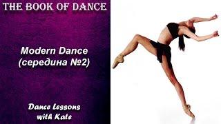 Урок по современному танцу - Modern Dance середина №2