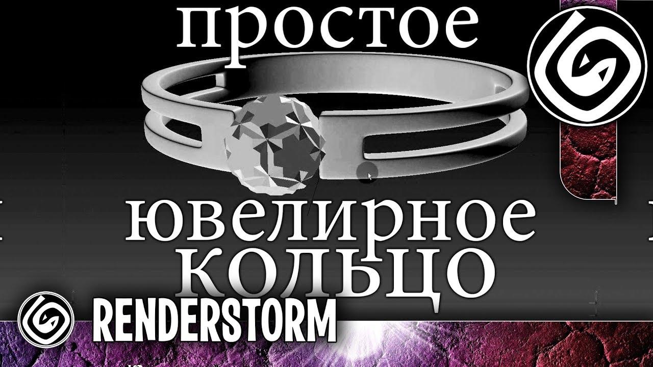 6b588479497b Моделирование простого ювелирного кольца (Урок 3ds Max для начинающих)