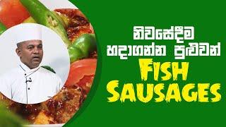නිවසේදීම හදාගන්න පුළුවන් Fish Sausages   Piyum Vila   02 - 06 - 2021   SiyathaTV Thumbnail