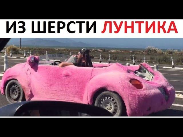 Лютые приколы. Машина из шерсти ЛУНТИКА