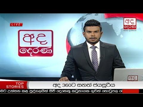 Ada Derana Late Night News Bulletin 10.00 pm - 2017.08.21