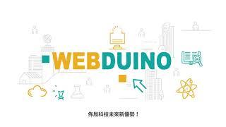 Webduino 形象影片