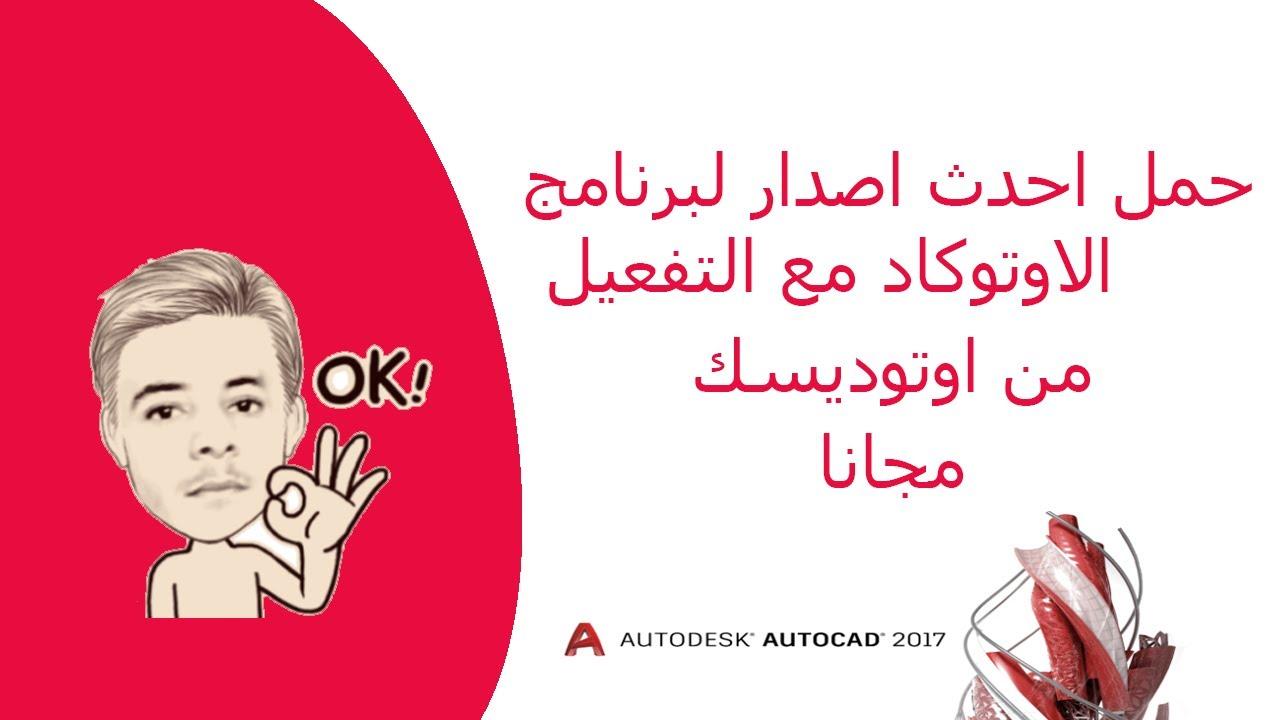 تحميل برنامج اوتوكاد 2019 عربي مجانا