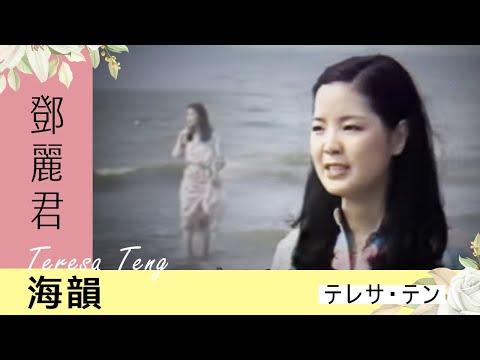 鄧麗君-海韻 Teresa Teng テレサ・テン