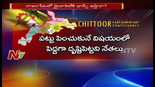 TDP To Focus on Chittoor MP Candidate Selection for 2019 Election | Off The Record | NTV