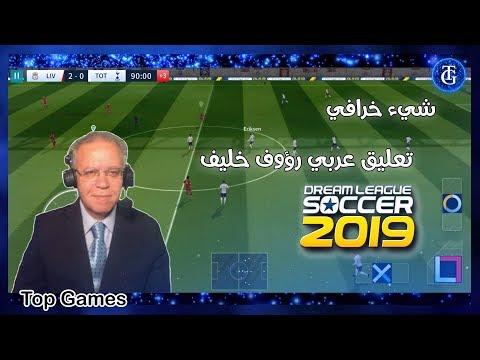 دريم ليج سوكر 2019 بالتعليق العربي رؤوف خليف شيء خرافي Dream League Soccer 19 تعليق مركب