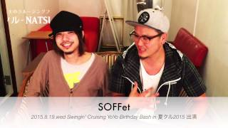8/19(水)【Swingin' Cruising YoYo Birthday Bash in 夏クル2015】に主...