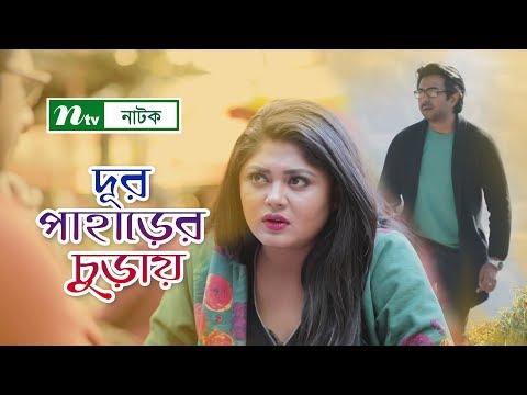 Dur Paharer Churay | দূর পাহাড়ের চুড়ায় | Apurba | Moushumi Hamid | Romantic Comedy Natok | NTV Natok