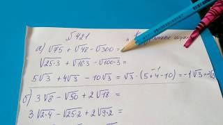 421 Алгебра 8 класс, Упростите выражение тема Квадратные корни