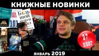 кНИЖНЫЕ НОВИНКИ ЯНВАРЬ 2019 Обзор книжных новинок - 97 книг