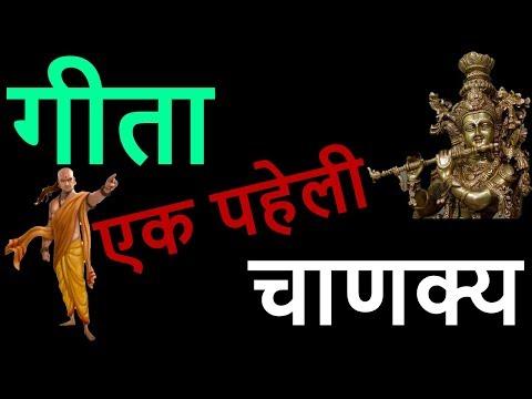 Shri Krishna's Shrimad Bhagavad Gita & Chankya Neeti -  A lesson in a story