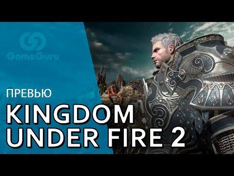 Kingdom Under Fire 2 — стоит ли ждать? #ПРЕВЬЮ