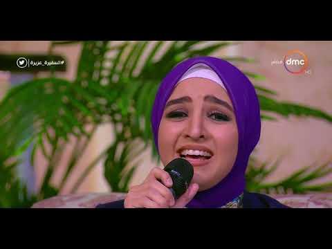 السفيرة عزيزة - إبداع هالة رشدي في غناء