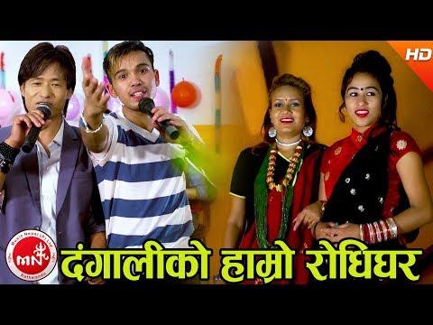 New Nepali Lok Dohori 2074   Hamro Dangali...