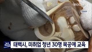 [단신] 태백시, 미취업 청년 목공예 교육 210507
