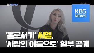 [문화광장] 2NE1 씨엘, 프로젝트 앨범 발표…본격 …