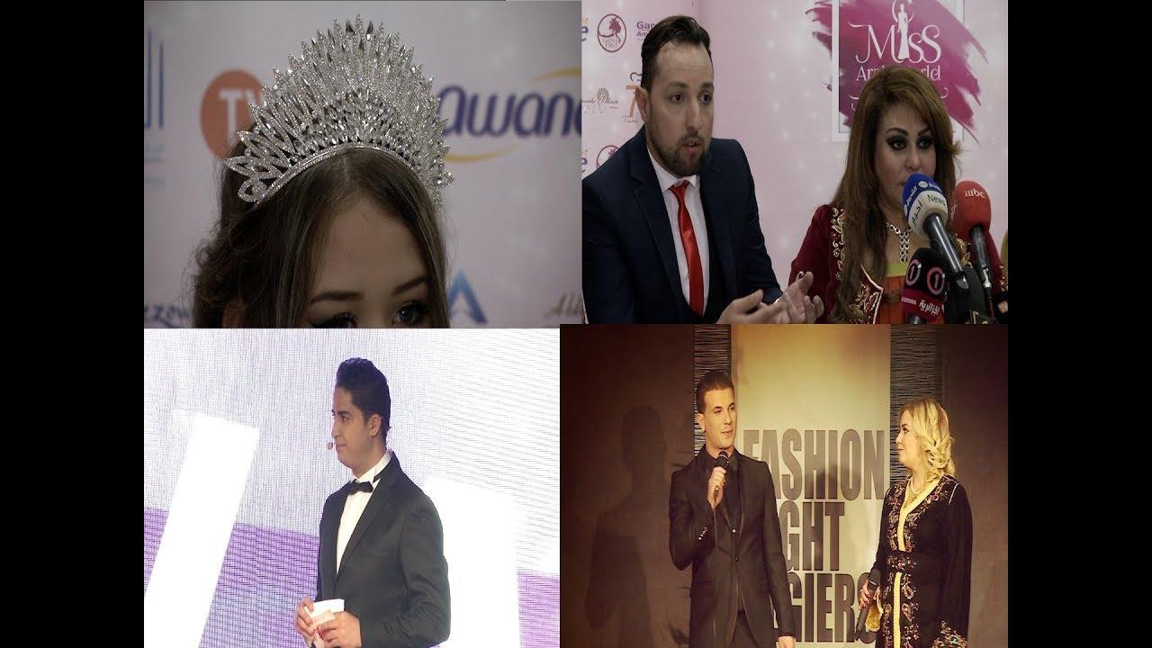 فضيحة ملكة جمال العرب بالجزائر ، منع صحفي من تغطية الحفل لاخفاء  المهازل