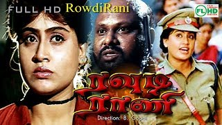 Rawdi rani |Tamil action dubbed movie | Vijayashanthi | Jayasudha | Sudhakar | Devan others