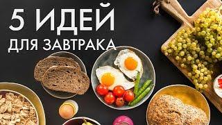 Что приготовить на завтрак Простые идеи для быстрого вкусного завтрака