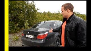 Знакомство с BMW 525i e60 2003 192л.с Михаил Яковлев(Всем привет! Этот обзор посвящен марки бмв! Я расскажу сколько стоят зап.части, и расскажу впечатления прока..., 2014-06-29T06:54:56.000Z)
