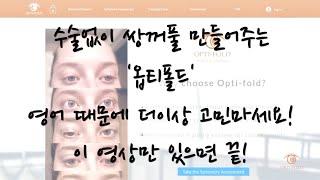 쌍꺼풀만들기/짝눈교정/옵티폴드/영문판홈페이지설명