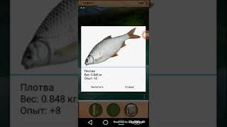 """Первое видио! Прохождение игры """"Рыбалка онлайн""""  #1! Я не один!"""