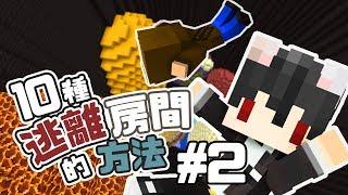 【小遊戲】逃離房間的10種方法#2 - 博士學位不保啦xD (feat. 巧克力)【CC字幕】