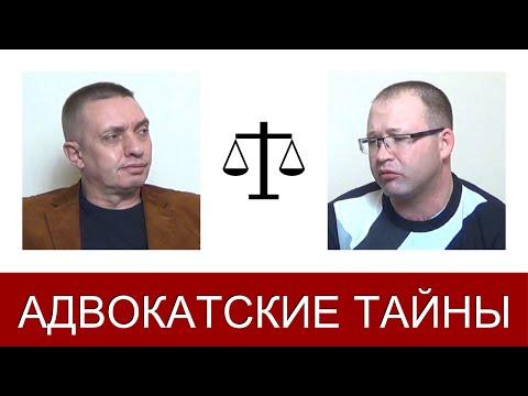 адвокатская тайна видео