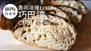 《不萊嗯的烘焙廚房》魯邦液種巧巴達 | Levain CIABATTA